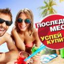 Горящие туры на 11, 14 и 15 мая в Турцию из Астрахани от 4 900 руб. Астраханцы раскупают последние путевки.