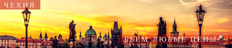 Туры в Чехию из Астрахани
