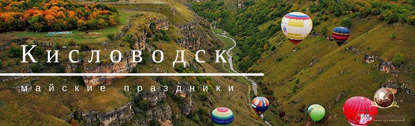 кисловодск из Астрахани