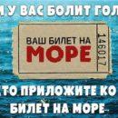 14 сентября «Горящий проезд» на Черное море